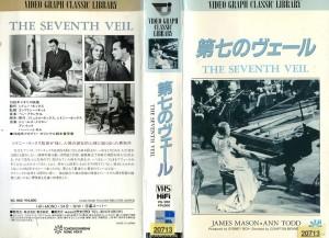 第七のヴェール VHSネットレンタル ビデオ博物館 廃盤ビデオ専門店 株式会社Kプラス
