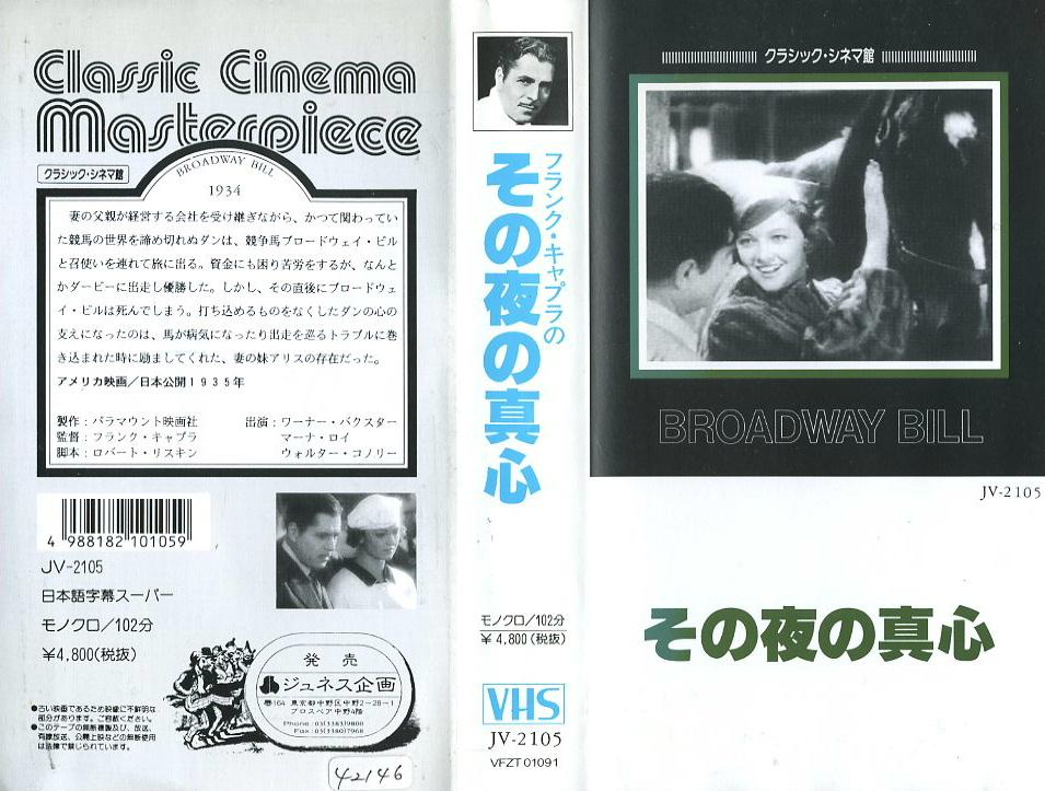 其の夜の真心 VHSネットレンタル ビデオ博物館 廃盤ビデオ専門店 株式会社Kプラス