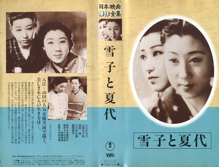 雪子と夏代 VHSネットレンタル ビデオ博物館 廃盤ビデオ専門店 株式会社Kプラス