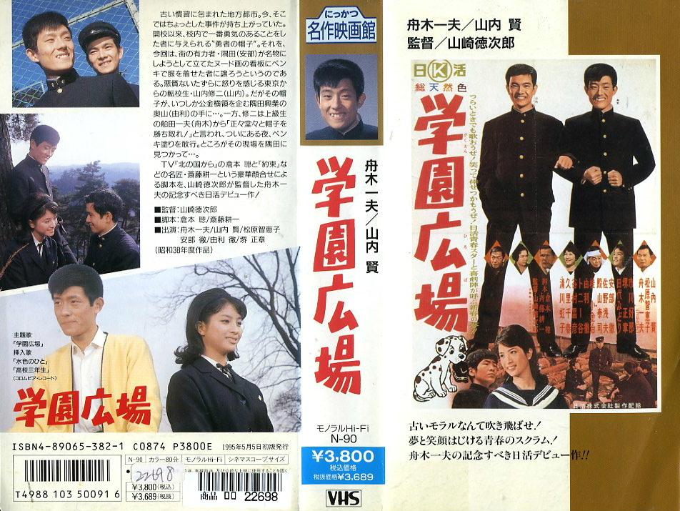 学園広場 VHSネットレンタル ビデオ博物館 廃盤ビデオ専門店 株式会社Kプラス