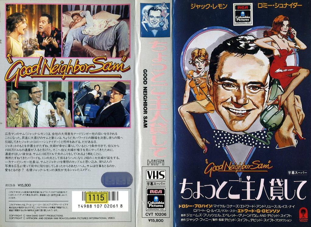 ちょっとご主人貸して VHSネットレンタル ビデオ博物館 廃盤ビデオ専門店 株式会社Kプラス