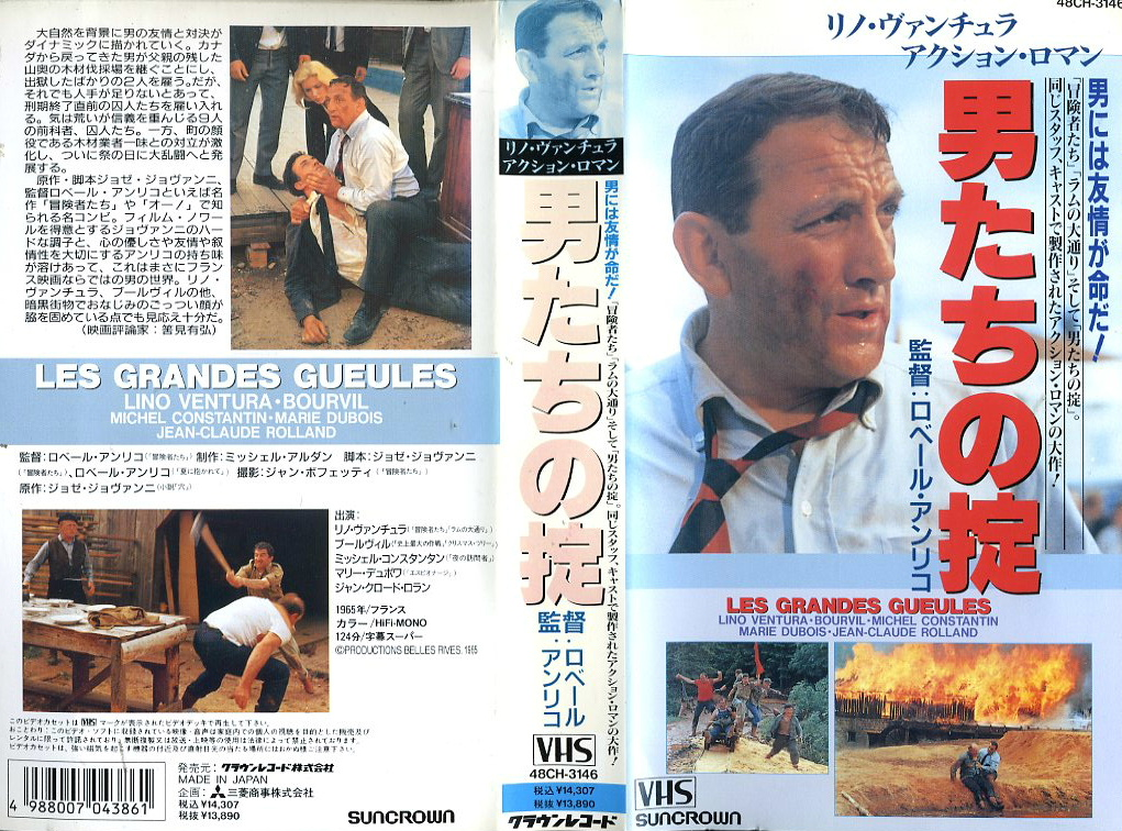 男たちの掟 VHSネットレンタル ビデオ博物館 廃盤ビデオ専門店 株式会社Kプラス