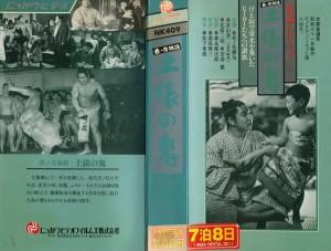 若ノ花物語 土俵の鬼 VHSネットレンタル ビデオ博物館 廃盤ビデオ専門店 株式会社Kプラス