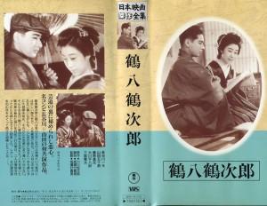 鶴八鶴次郎 VHSネットレンタル ビデオ博物館 廃盤ビデオ専門店 株式会社Kプラス