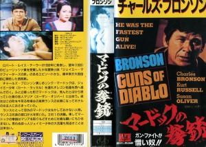 マードックの拳銃 VHSネットレンタル ビデオ博物館 廃盤ビデオ専門店 株式会社Kプラス