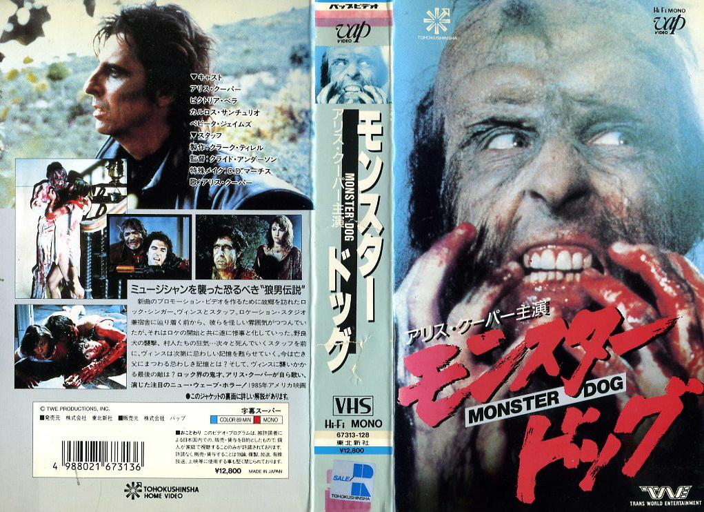 モンスター・ドッグ VHSネットレンタル ビデオ博物館 廃盤ビデオ専門店 株式会社Kプラス