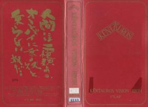 KENTAUROS VISION HIGH 1ST LAP  VHSネットレンタル ビデオ博物館 廃盤ビデオ専門店 株式会社Kプラス
