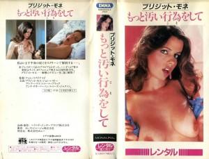 もっと汚い行為(こと)をして VHSネットレンタル ビデオ博物館 廃盤ビデオ専門店 株式会社Kプラス