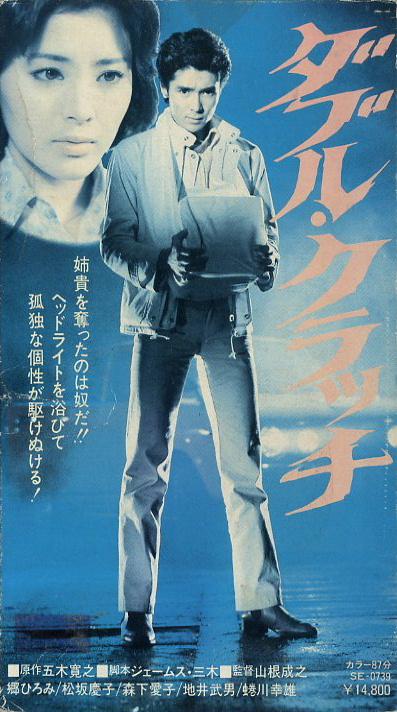 ダブル・クラッチ VHSネットレンタル ビデオ博物館 廃盤ビデオ専門店 株式会社Kプラス
