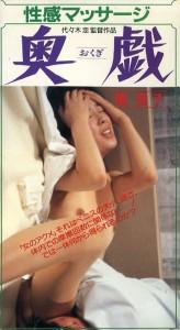 性感マッサージ 奥戯 橘良子 VHSネットレンタル ビデオ博物館 廃盤ビデオ専門店 株式会社Kプラス
