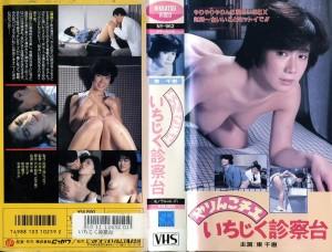 やりんこチエ いちじく診察室 VHSネットレンタル ビデオ博物館 廃盤ビデオ専門店 株式会社Kプラス