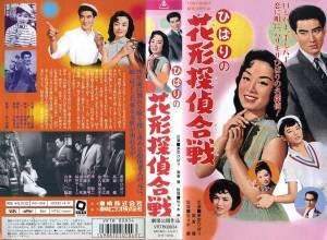 ひばりの花形探偵合戦 VHSネットレンタル ビデオ博物館 廃盤ビデオ専門店 株式会社Kプラス