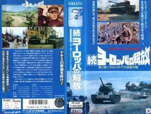 続ヨーロッパの解放 VHS2巻セット VHSネットレンタル ビデオ博物館 廃盤ビデオ専門店 株式会社Kプラス