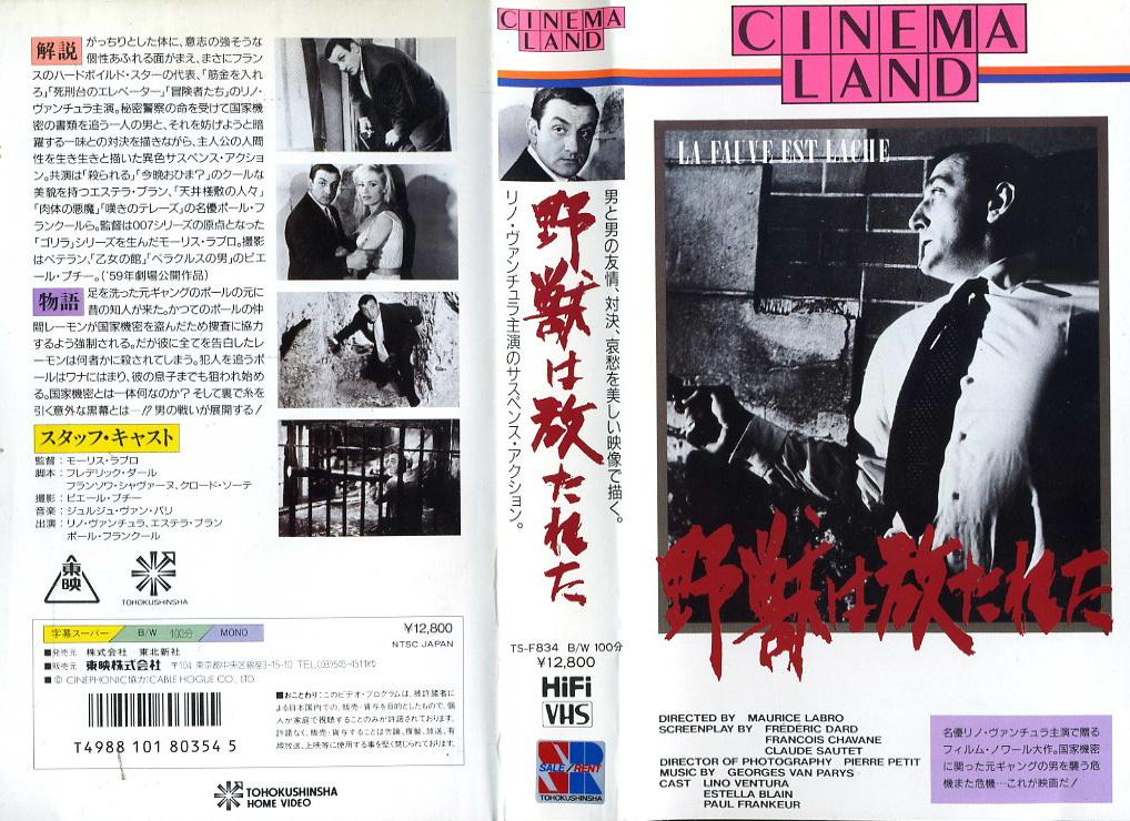 野獣は放たれた VHSネットレンタル ビデオ博物館 廃盤ビデオ専門店 株式会社Kプラス