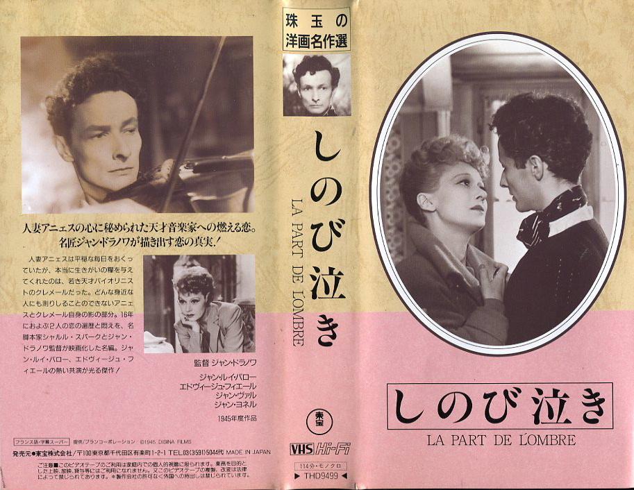 しのび泣き VHSネットレンタル ビデオ博物館 廃盤ビデオ専門店 株式会社Kプラス
