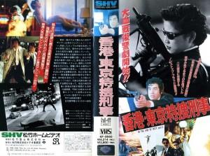 香港・東京特捜刑事 VHSネットレンタル ビデオ博物館 廃盤ビデオ専門店 株式会社Kプラス
