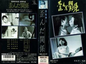 歪んだ関係 VHSネットレンタル ビデオ博物館 廃盤ビデオ専門店 株式会社Kプラス