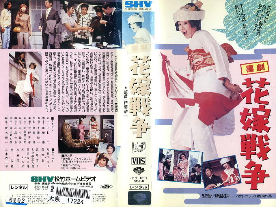 喜劇 花嫁戦争 VHSネットレンタル ビデオ博物館 廃盤ビデオ専門店 株式会社Kプラス