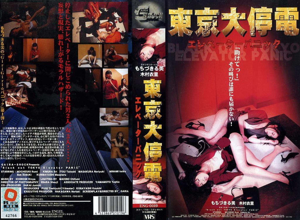 東京大停電 エレベーターパニック VHSネットレンタル ビデオ博物館 廃盤ビデオ専門店 株式会社Kプラス