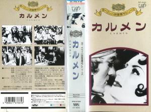 カルメン VHSネットレンタル ビデオ博物館 廃盤ビデオ専門店 株式会社Kプラス