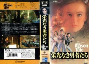 栄光なき勇者たち VHSネットレンタル ビデオ博物館 廃盤ビデオ専門店 株式会社Kプラス