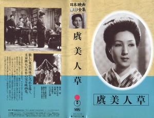 虞美人草 1941年(昭和16年)版  VHSネットレンタル ビデオ博物館 廃盤ビデオ専門店 株式会社Kプラス