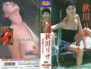 秋川リサ 素顔のままで VHSネットレンタル ビデオ博物館 廃盤ビデオ専門店 株式会社Kプラス