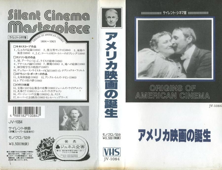 アメリカ映画の誕生  VHSネットレンタル ビデオ博物館 廃盤ビデオ専門店 株式会社Kプラス