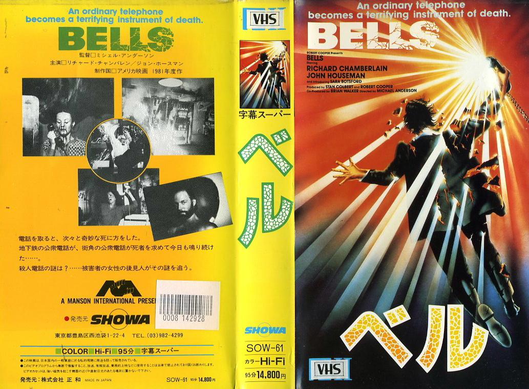 ベル VHSネットレンタル ビデオ博物館 廃盤ビデオ専門店 株式会社Kプラス