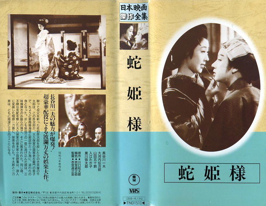 蛇姫様 VHSネットレンタル ビデオ博物館 廃盤ビデオ専門店 株式会社Kプラス