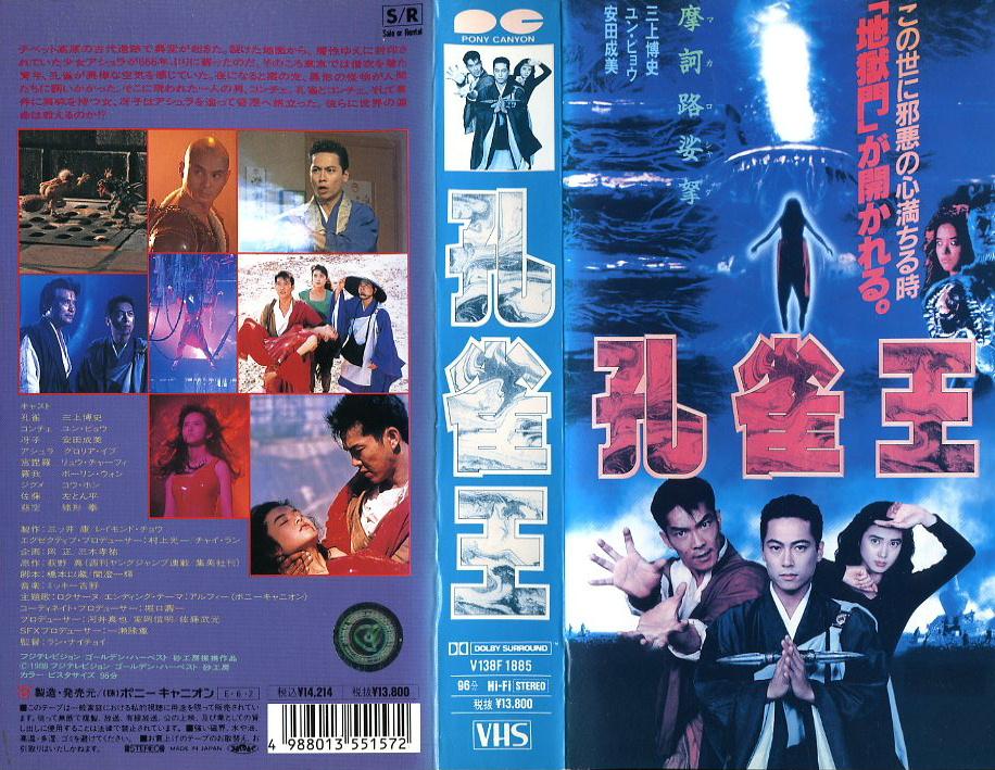 孔雀王 VHSネットレンタル ビデオ博物館 廃盤ビデオ専門店 株式会社Kプラス
