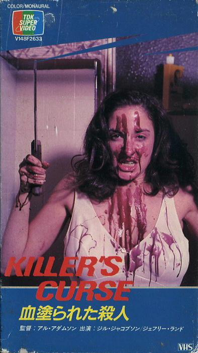 血塗られた殺人 VHSネットレンタル ビデオ博物館 廃盤ビデオ専門店 株式会社Kプラス