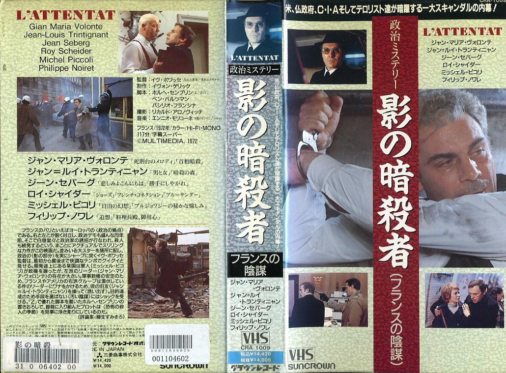 影の暗殺者 フランスの陰謀 VHSネットレンタル ビデオ博物館 廃盤ビデオ専門店 株式会社Kプラス