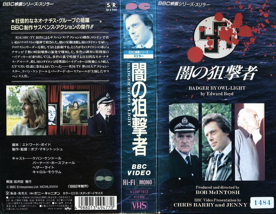 闇の狙撃者 VHSネットレンタル ビデオ博物館 廃盤ビデオ専門店 株式会社Kプラス
