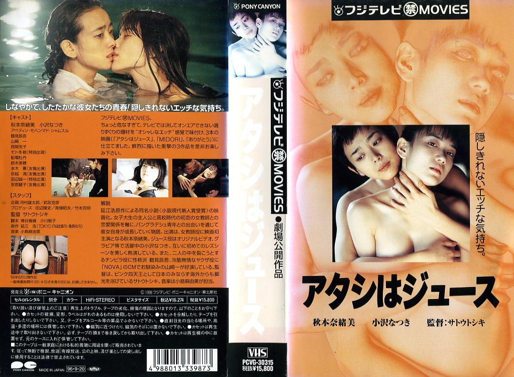 アタシはジュース VHSネットレンタル ビデオ博物館 廃盤ビデオ専門店 株式会社Kプラス
