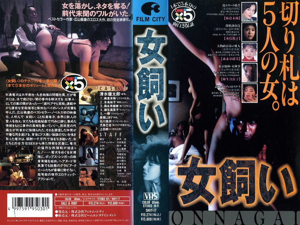女飼い VHSネットレンタル ビデオ博物館 廃盤ビデオ専門店 株式会社Kプラス