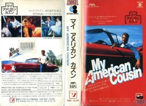マイ・アメリカン・カズン VHSネットレンタル ビデオ博物館 廃盤ビデオ専門店 株式会社Kプラス