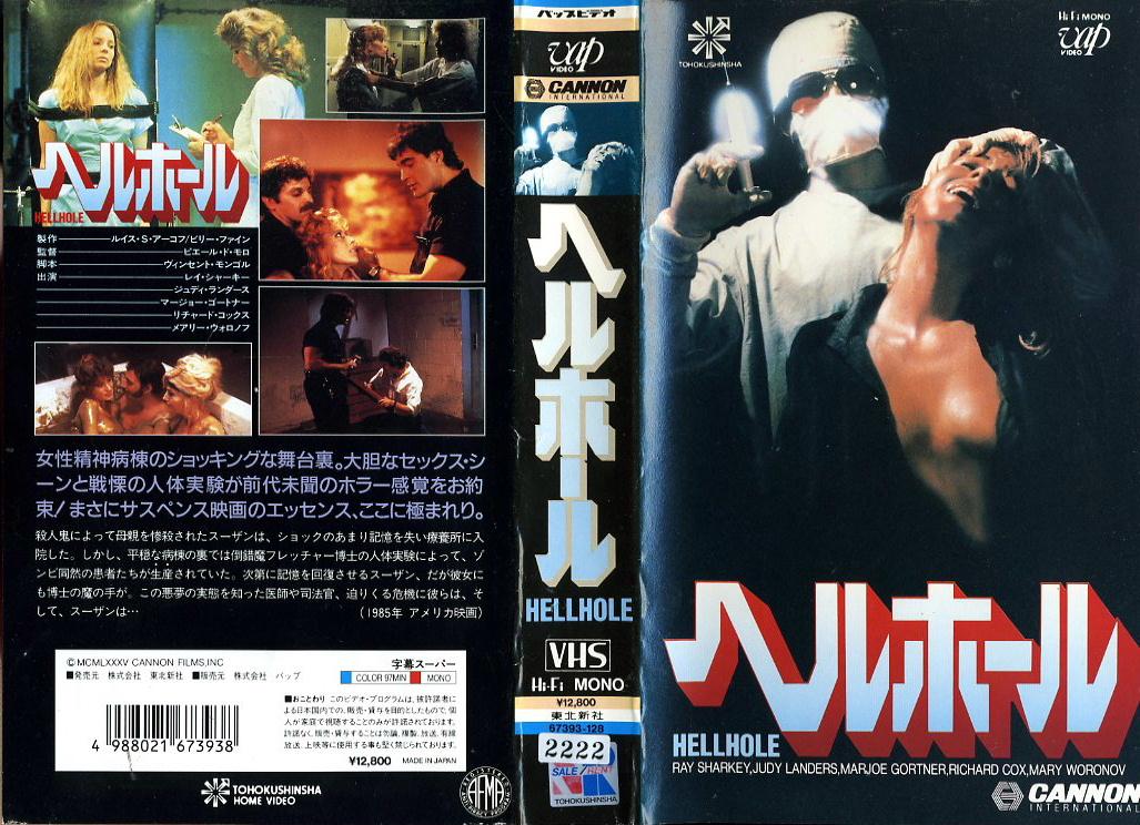 ヘルホール VHSネットレンタル ビデオ博物館 廃盤ビデオ専門店 株式会社Kプラス