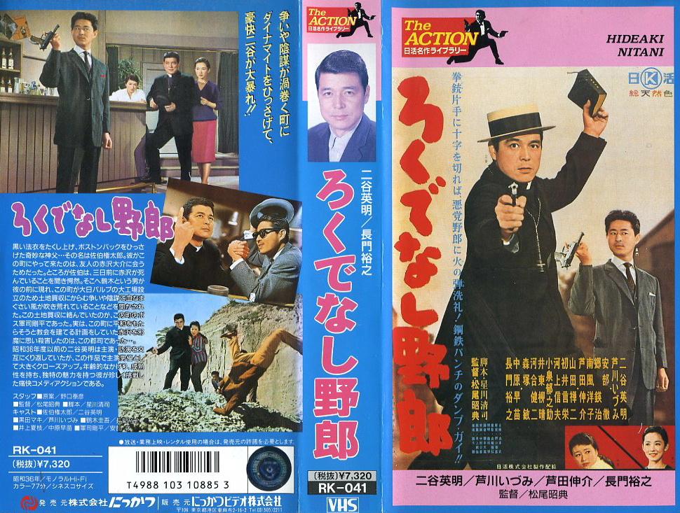 ろくでなし野郎 VHSネットレンタル ビデオ博物館 廃盤ビデオ専門店 株式会社Kプラス