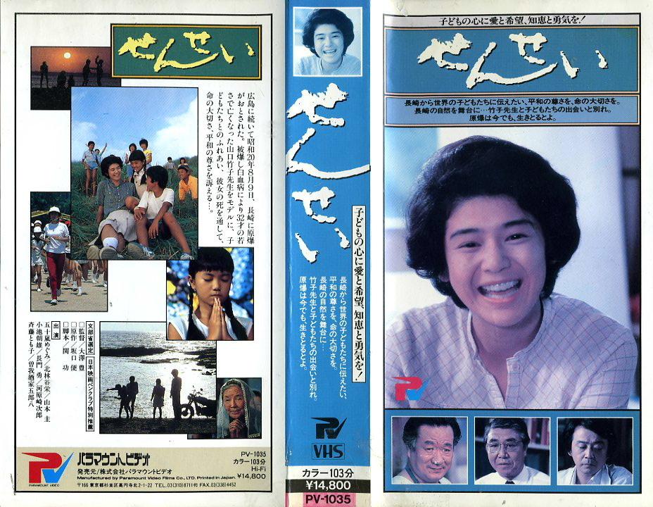 せんせい VHSネットレンタル ビデオ博物館 廃盤ビデオ専門店 株式会社Kプラス