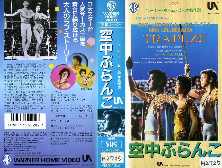 空中ぶらんこ VHSネットレンタル ビデオ博物館 廃盤ビデオ専門店 株式会社Kプラス