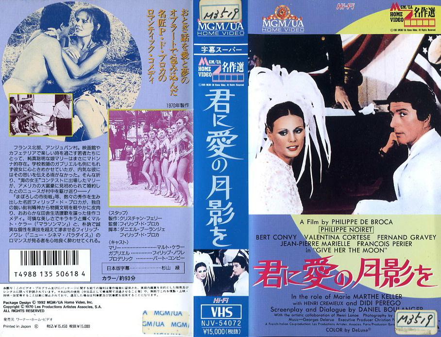 君に愛の月影を VHSネットレンタル ビデオ博物館 廃盤ビデオ専門店 株式会社Kプラス