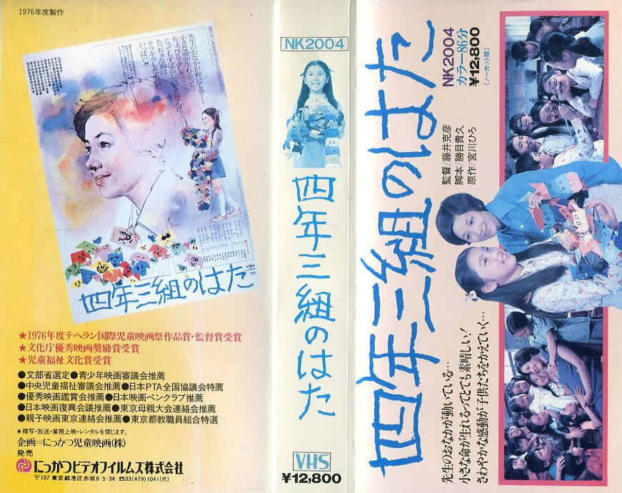 四年三組のはた VHSネットレンタル ビデオ博物館 廃盤ビデオ専門店 株式会社Kプラス