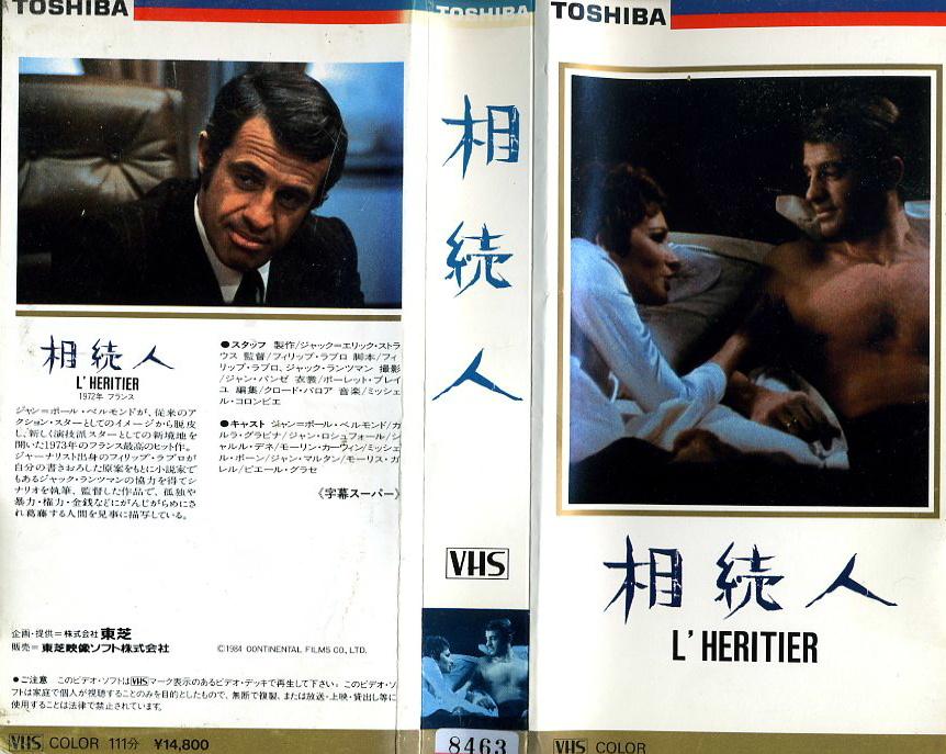相続人 VHSネットレンタル ビデオ博物館 廃盤ビデオ専門店 株式会社Kプラス