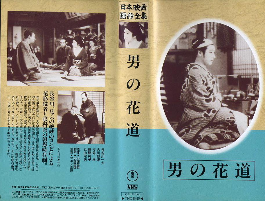 男の花道 VHSネットレンタル ビデオ博物館 廃盤ビデオ専門店 株式会社Kプラス