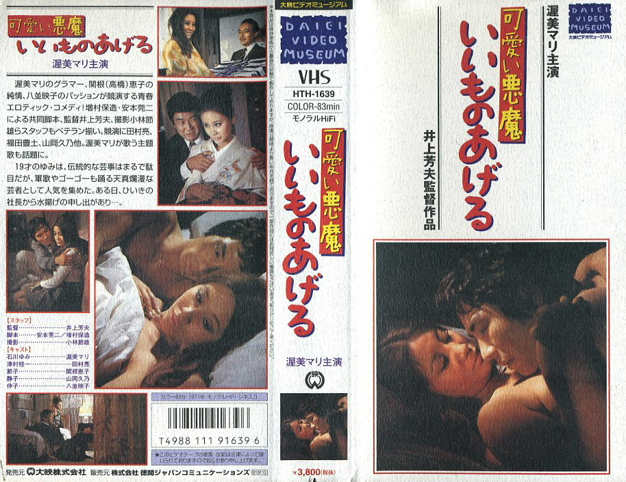 可愛い悪魔 いいものあげる VHSネットレンタル ビデオ博物館 廃盤ビデオ専門店 株式会社Kプラス