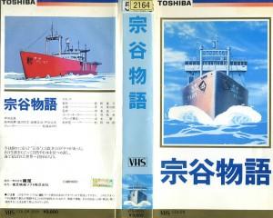 宗谷物語 VHSネットレンタル ビデオ博物館 廃盤ビデオ専門店 株式会社Kプラス