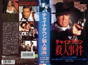 チャイナタウン殺人事件 VHSネットレンタル ビデオ博物館 廃盤ビデオ専門店 株式会社Kプラス