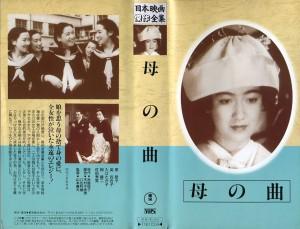 母の曲 VHSネットレンタル ビデオ博物館 廃盤ビデオ専門店 株式会社Kプラス