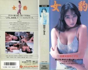 女豹 VHSネットレンタル ビデオ博物館 廃盤ビデオ専門店 株式会社Kプラス
